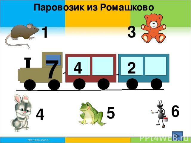 7 4 2 3 1 6 5 4 Паровозик из Ромашково