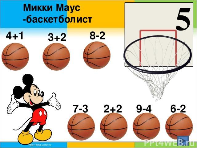 Микки Маус -баскетболист 5 4+1 3+2 8-2 7-3 2+2 9-4 6-2