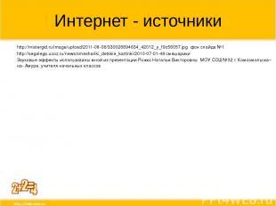 Интернет - источники http://mistergid.ru/image/upload/2011-08-06/330026694634_42