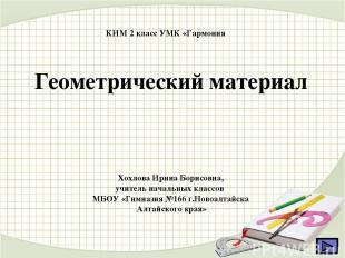 Геометрический материал КИМ 2 класс УМК «Гармония Хохлова Ирина Борисовна, учите
