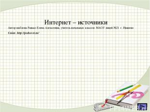 Интернет – источники Автор шаблона Ранько Елена Алексеевна, учитель начальных кл