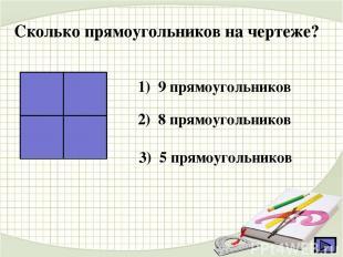 Сколько прямоугольников на чертеже? 1) 9 прямоугольников 2) 8 прямоугольников 3)