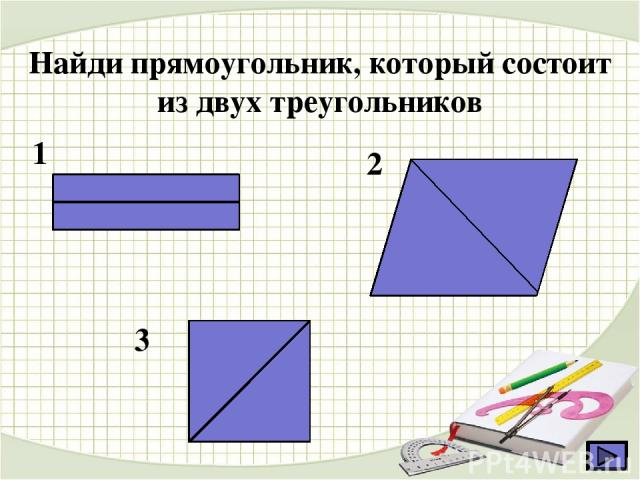 Найди прямоугольник, который состоит из двух треугольников 1 2 3