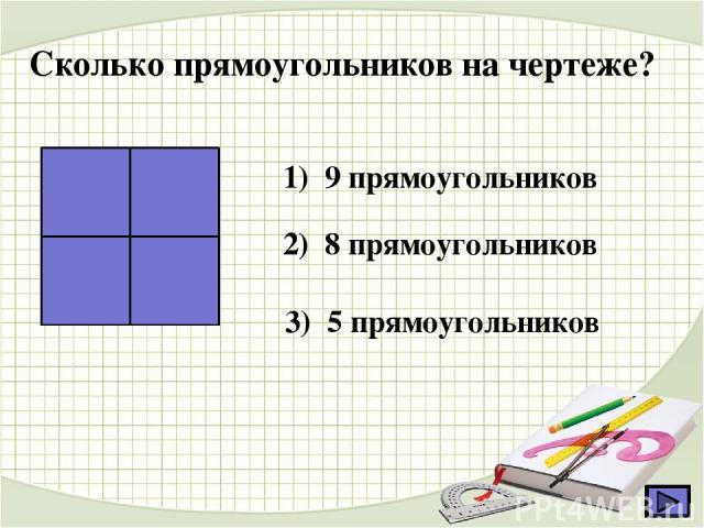 Сколько прямоугольников на чертеже? 1) 9 прямоугольников 2) 8 прямоугольников 3) 5 прямоугольников