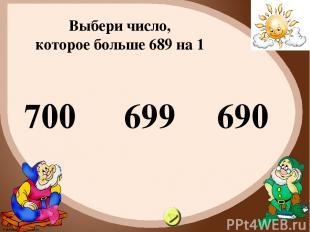 Интернет – источники Автор шаблона Фокина Лидия Петровна, учитель начальных клас