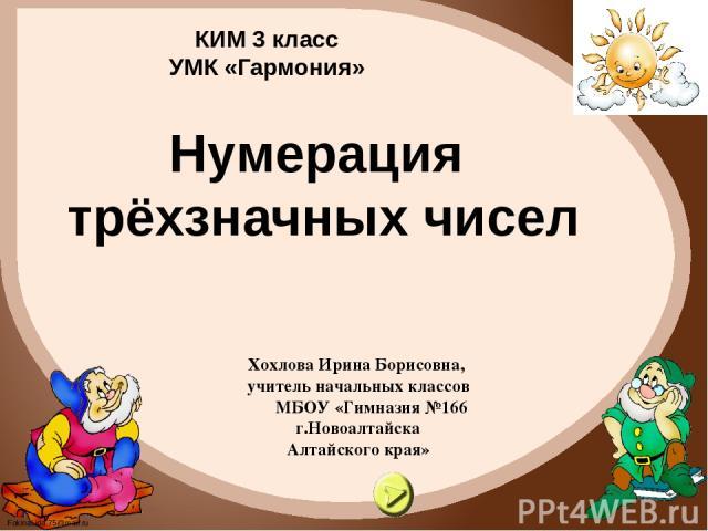 Выбери число, в записи которого в разряде сотен и единиц использована одна и та же цифра. 252 336 544 FokinaLida.75@mail.ru