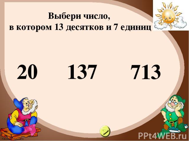 Какое самое маленькое трёхзначное число можно записать цифрами 8, 0, 4 (не повторяя цифр в записи числа)? 048 408 480 FokinaLida.75@mail.ru