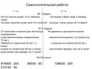 Самостоятельная работа 1 – в 2 – в № 1 Задача На 3 кг масла нужно 16 кг семечек.