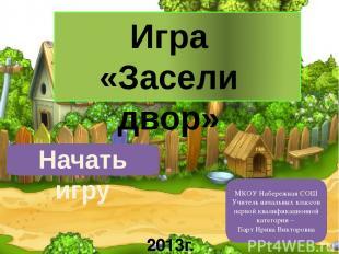 МКОУ Набережная СОШ Учитель начальных классов первой квалификационной категории