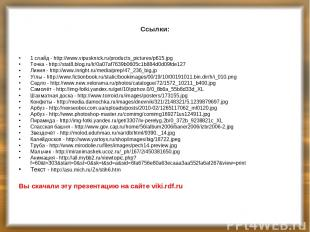 Ссылки: 1 слайд - http://www.vipusknick.ru/products_pictures/p615.jpg Точка - ht