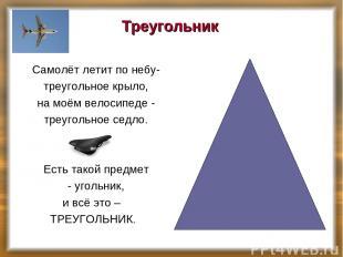 Треугольник Самолёт летит по небу- треугольное крыло, на моём велосипеде - треуг