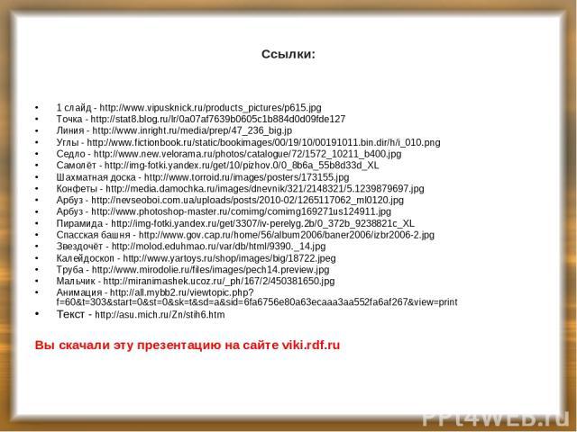 Ссылки: 1 слайд - http://www.vipusknick.ru/products_pictures/p615.jpg Точка - http://stat8.blog.ru/lr/0a07af7639b0605c1b884d0d09fde127 Линия - http://www.inright.ru/media/prep/47_236_big.jp Углы - http://www.fictionbook.ru/static/bookimages/00/19/10…