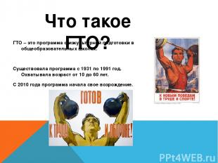 Что такое ГТО? ГТО – это программа физкультурной подготовки в общеобразовательны