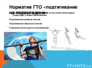Норматив ГТО «подтягивание на перекладине» У юношей используется подтягивание на
