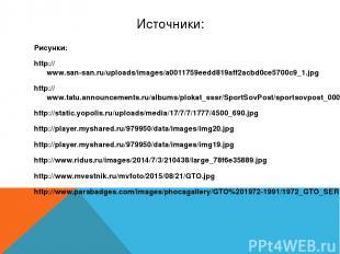 Источники: Рисунки: http://www.san-san.ru/uploads/images/a0011759eedd819aff2acbd