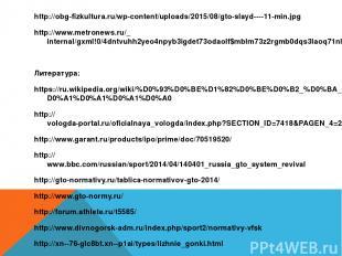 http://obg-fizkultura.ru/wp-content/uploads/2015/08/gto-slayd----11-min.jpg http