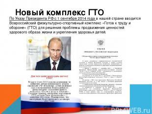 Новый комплекс ГТО По Указу Президента РФ с 1 сентября 2014 года в нашей стране