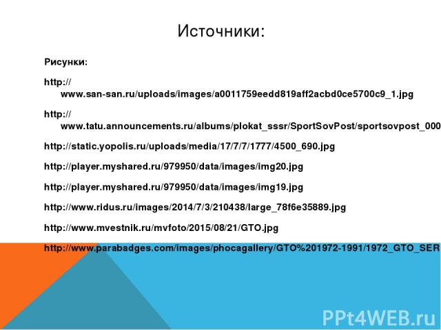 Источники: Рисунки: http://www.san-san.ru/uploads/images/a0011759eedd819aff2acbd0ce5700c9_1.jpg http://www.tatu.announcements.ru/albums/plokat_sssr/SportSovPost/sportsovpost_00021.jpg http://static.yopolis.ru/uploads/media/17/7/7/1777/4500_690.jpg h…