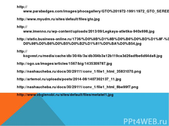 http://www.parabadges.com/images/phocagallery/GTO%201972-1991/1972_GTO_SEREBRO_3_A.jpg http://www.myudm.ru/sites/default/files/gto.jpg http://www.imenno.ru/wp-content/uploads/2013/09/Legkaya-atletika-940x698.jpg http://static.business-online.ru/1736…