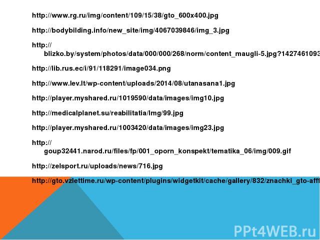 http://www.rg.ru/img/content/109/15/38/gto_600x400.jpg http://bodybilding.info/new_site/img/4067039846/img_3.jpg http://blizko.by/system/photos/data/000/000/268/norm/content_maugli-5.jpg?1427461093 http://lib.rus.ec/i/91/118291/image034.png http://w…