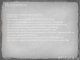 Информация: http://chudesalegko.ru/zakalivanie/ Изображения: http://studentick.c
