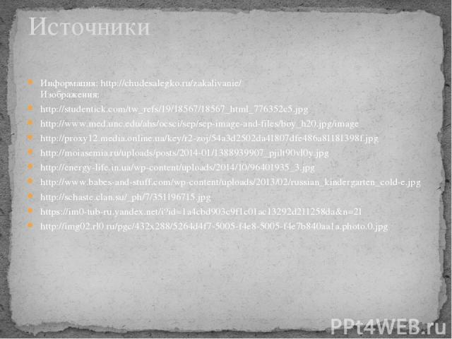 Информация: http://chudesalegko.ru/zakalivanie/ Изображения: http://studentick.com/tw_refs/19/18567/18567_html_776352c5.jpg http://www.med.unc.edu/ahs/ocsci/sep/sep-image-and-files/boy_h20.jpg/image http://proxy12.media.online.ua/key/r2-zoj/54a3d250…