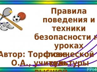 Правила поведения и техники безопасности на уроках физической культуры Автор: То