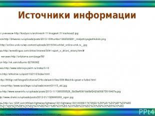 Источники информации Учитель с учеником-http://kostyor.ru/archives/4-11/images4-