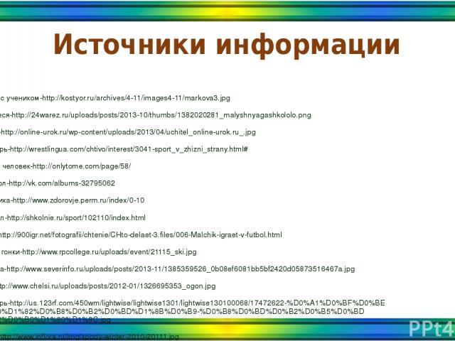Источники информации Учитель с учеником-http://kostyor.ru/archives/4-11/images4-11/markova3.jpg Дерущиеся-http://24warez.ru/uploads/posts/2013-10/thumbs/1382020281_malyshnyagashkololo.png Учитель-http://online-urok.ru/wp-content/uploads/2013/04/uchi…