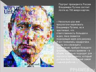 Портрет президента России Владимира Путина состоит почти из 700 микро-картин. «