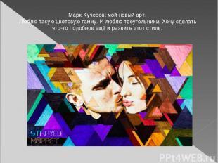 Марк Кучеров: мой новый арт. Люблю такую цветовую гамму. И люблю треугольники. Х