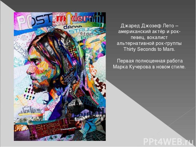 Джаред Джозеф Лето – американский актёр и рок-певец, вокалист альтернативной рок-группы Thirty Seconds to Mars. Первая полноценная работа Марка Кучерова в новом стиле. - Какие размеры у ваших работ? Вы пишите только на бумаге? Понятно, что можно пот…
