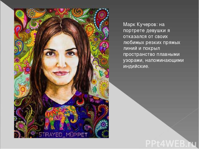 Марк Кучеров: на портрете девушки я отказался от своих любимых резких прямых линий и покрыл пространство плавными узорами, напоминающими индийские.