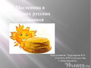. Масленица в картинах русских художников Подготовила Подсадняя И.А Учитель ИЗО