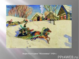 """Борис Кустодиев """"Масленица"""" 1920 г."""