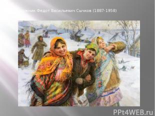 Художник Федот Васильевич Сычков (1887-1958) .