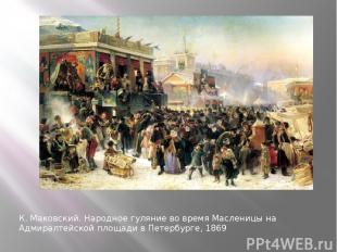 К. Маковский. Народное гуляние во время Масленицы на Адмиралтейской площади в Пе