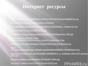 Интернет ресурсы http://static.wixstatic.com/media/960e19_62b6c234d65148719e3a13