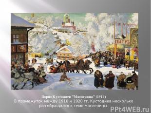 """Борис Кустодиев """"Масленица"""" (1919) В промежуток между 1916 и 1920 гг. Кустодиев"""