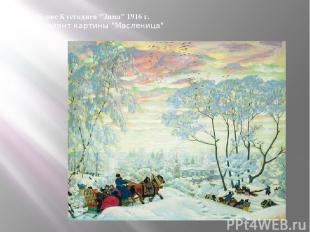 "Борис Кустодиев ""Зима"" 1916 г. Вариант картины ""Масленица"""
