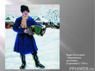 "Борис Кустодиев ""Деревенская масленица (Гармонист)"" 1916 г."