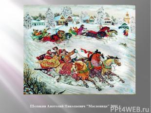 """Шелякин Анатолий Николаевич """"Масленица"""" 2001 г. Другая картина «Масленица» - еще"""