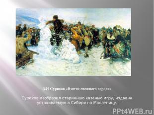 В.И Суриков «Взятие снежного города» Суриков изобразил старинную казачью игру, и