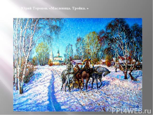 Юрий Торопов. «Масленица. Тройка.»