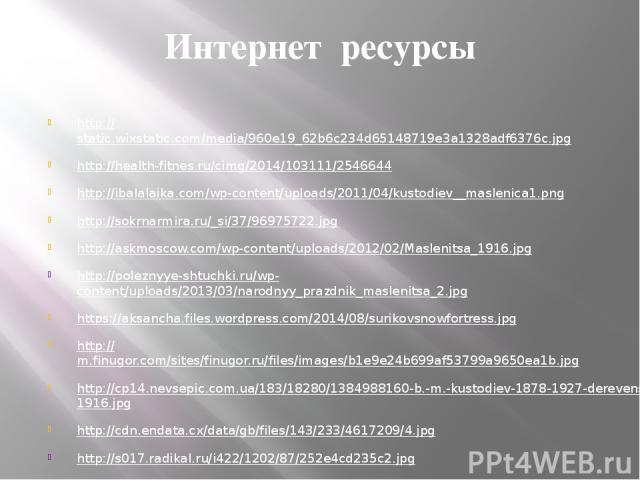 Интернет ресурсы http://static.wixstatic.com/media/960e19_62b6c234d65148719e3a1328adf6376c.jpg http://health-fitnes.ru/cimg/2014/103111/2546644 http://ibalalaika.com/wp-content/uploads/2011/04/kustodiev__maslenica1.png http://sokrnarmira.ru/_si/37/9…