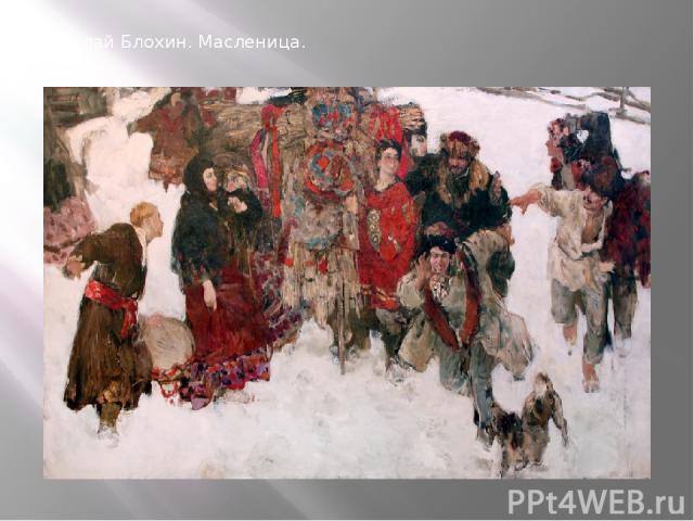 Николай Блохин. Масленица.