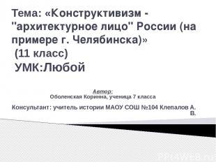 """Тема: «Конструктивизм - """"архитектурное лицо"""" России (на примере г. Челябинска)»"""
