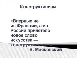 Конструктивизм «Впервые не изФранции, а из России прилетело новое слово искусст
