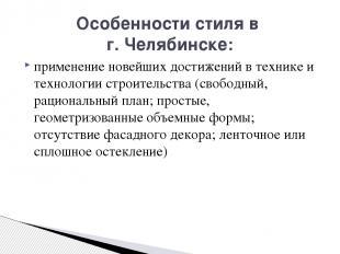 Особенности стиля в г. Челябинске: применение новейших достижений в технике и те