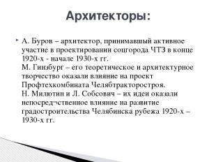 Архитекторы: А. Буров – архитектор, принимавшый активное участие в проектировани
